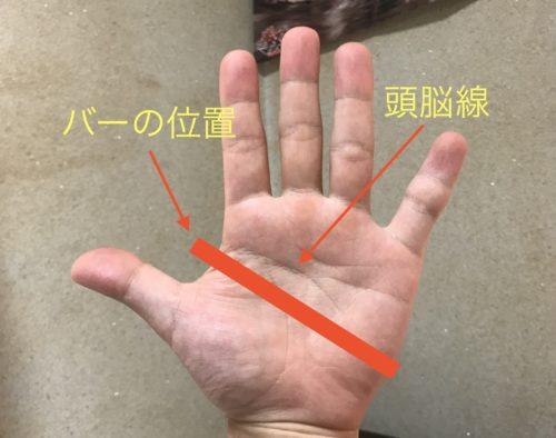 ベンチプレスで最適なバーの握り方とは?step1:「頭脳線」にバーベルを合わせる