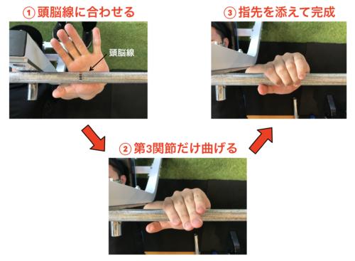 ベンチプレスで最適なバーの握り方とは?step3:指先をそっとバーに添える
